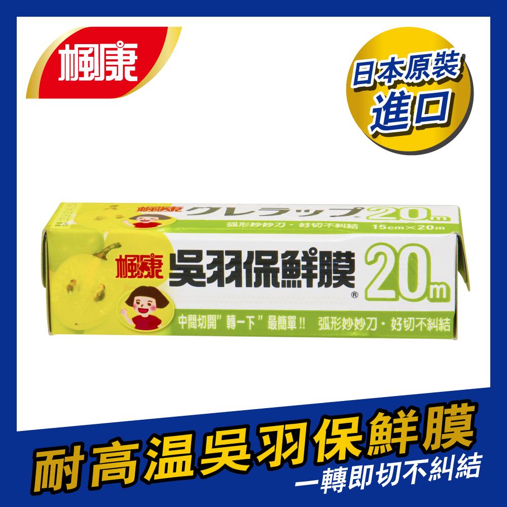 楓康吳羽保鮮膜●15cmX20m(小)