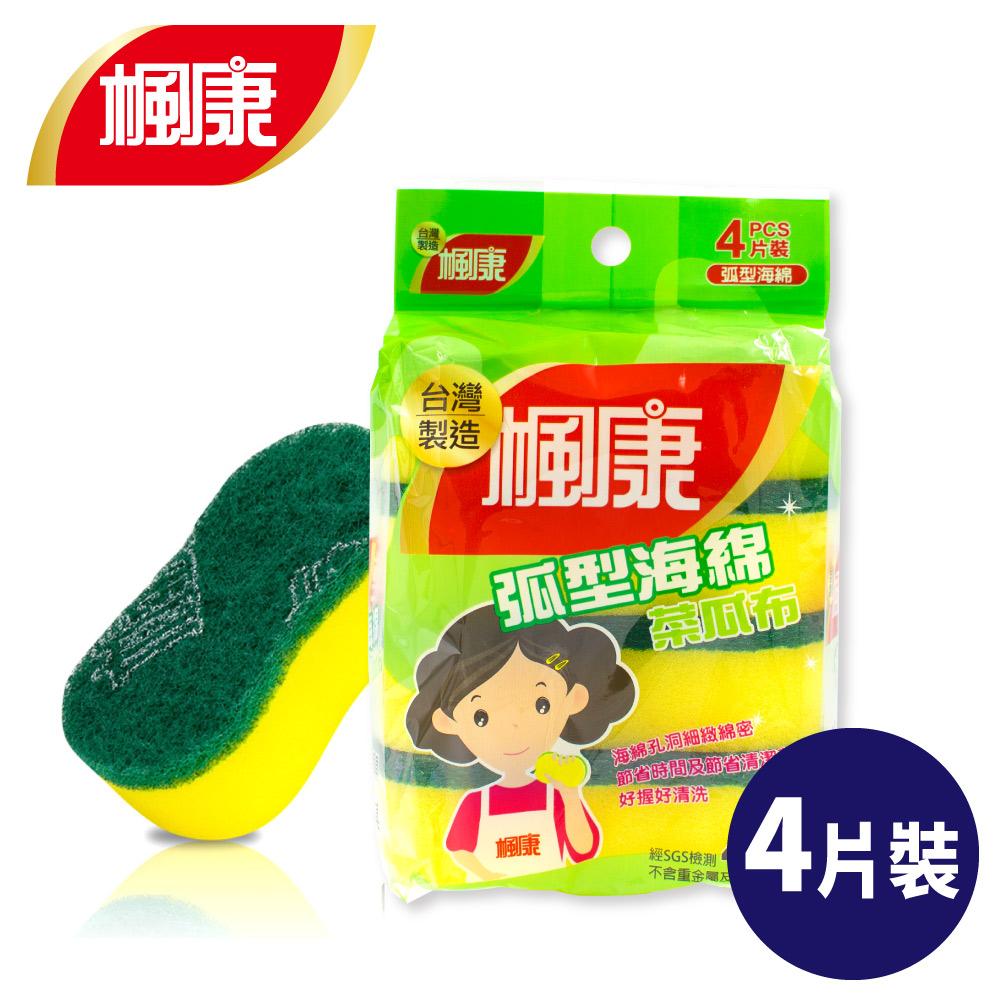 楓康弧形海綿菜瓜布●4片裝