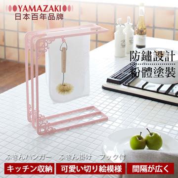 【YAMAZAKI】典雅雕花抹布架(粉紅)