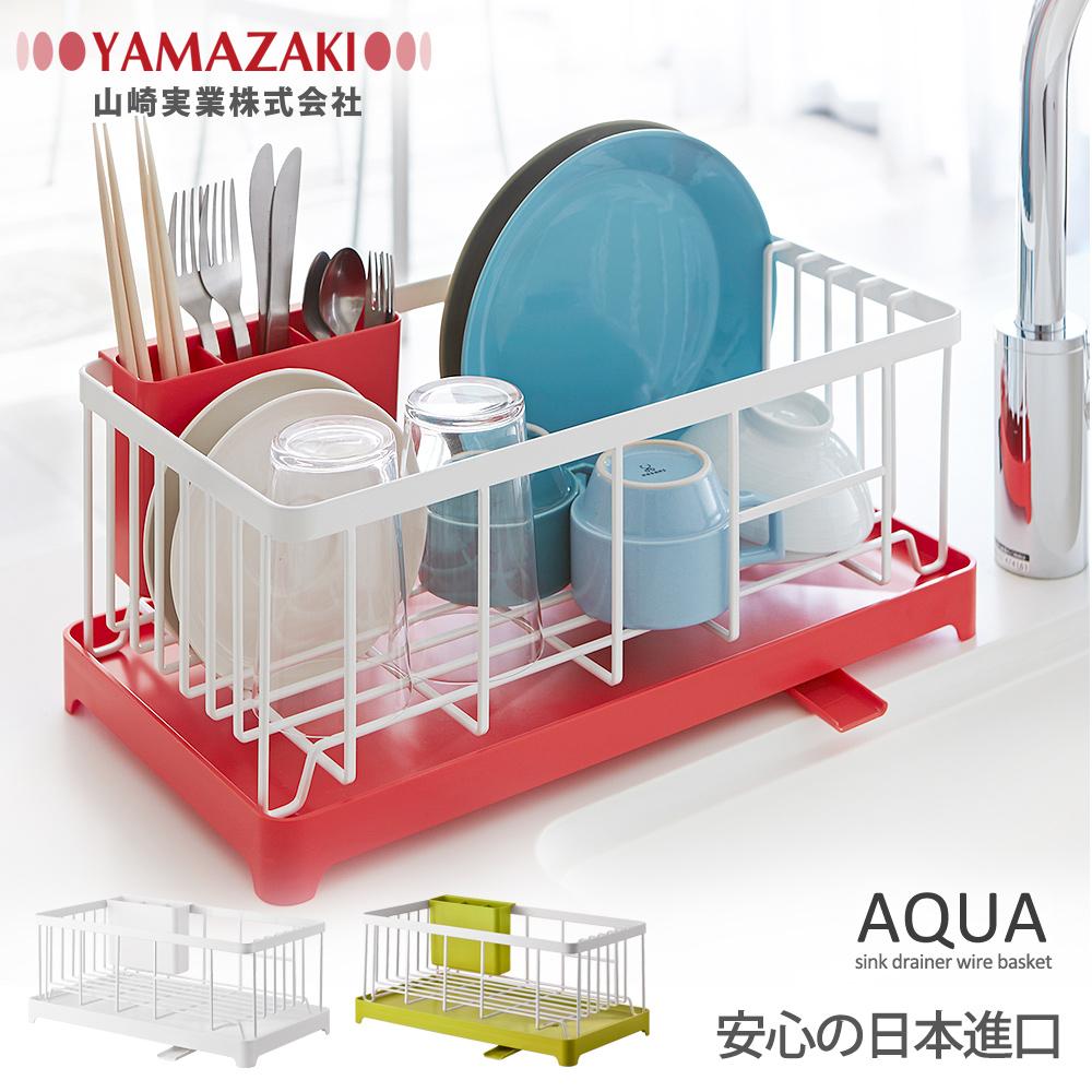 【YAMAZAKI】AQUA分拆式瀝水架(紅)