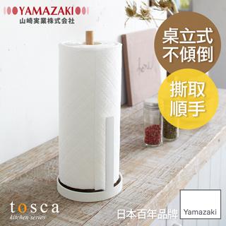 日本【YAMAZAKI】tosca 立式紙巾架