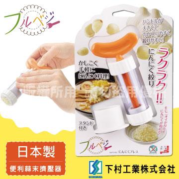 【SHIMOMURA下村工業】Fru Vege便利旋轉蒜末擠壓器-日本製