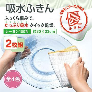 日本品牌【MARNA】優吸水抹布(2枚組) K243