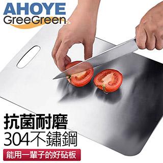 【GREEGREEN】304不鏽鋼抗菌砧板 30*20cm