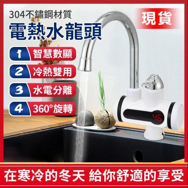 【現貨】電熱水龍頭 110v速熱水龍頭側進水廚房冷熱水龍頭三秒即熱冷熱兩用智能數顯即熱式