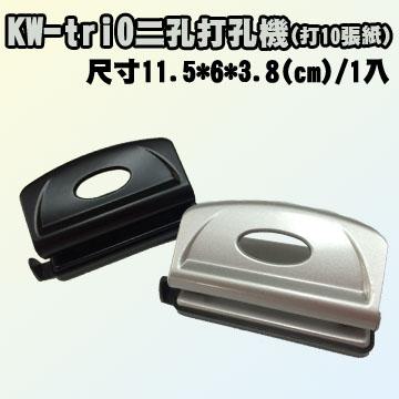 KW-triO二孔打孔機(打10張紙)