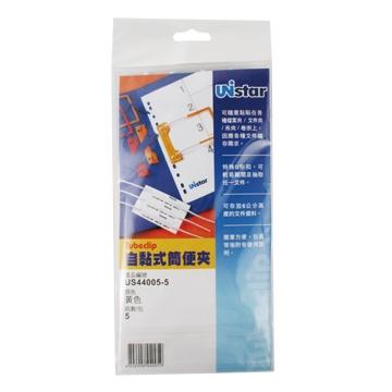裕德Unistar管夾-原子夾-自黏式簡便夾US44005-5/5個/包/2包/組