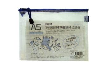 COX多用途防水防塵網狀拉鍊袋562H/A5/寬25.1×長18.9cm/5個/組
