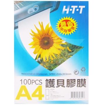 HTT護貝膠膜/A4/80μ/100張/盒