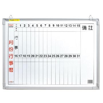 成功SUCCESS雙色月份行事曆磁白板/上下半月/直式/015200A/長45×寬60cm