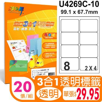 彩之舞  U4269C-10 2*4 3合1透明標籤
