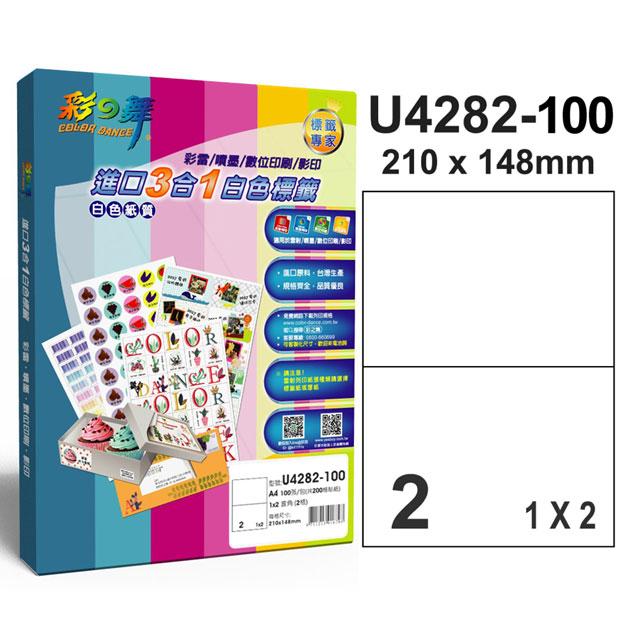 彩之舞 進口3合1白色標籤-2格直角 100張/包 U4282-100