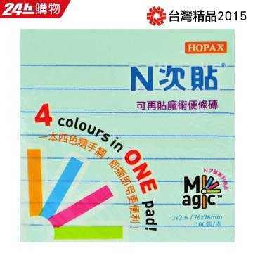 [N次貼] 3X3 4色橫格魔術便條磚(藍+紫+粉紅+橘)-61327