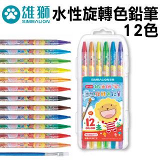 奶油獅12色水性旋轉色鉛筆