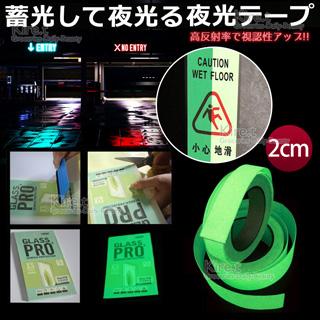 DIY螢光看板夜光貼膜發光透明膠帶蓄光膜貼紙超值300公分x2CM kiret
