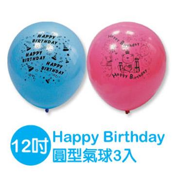 BI-03022 12吋 生日快樂 圓形氣球/小包裝