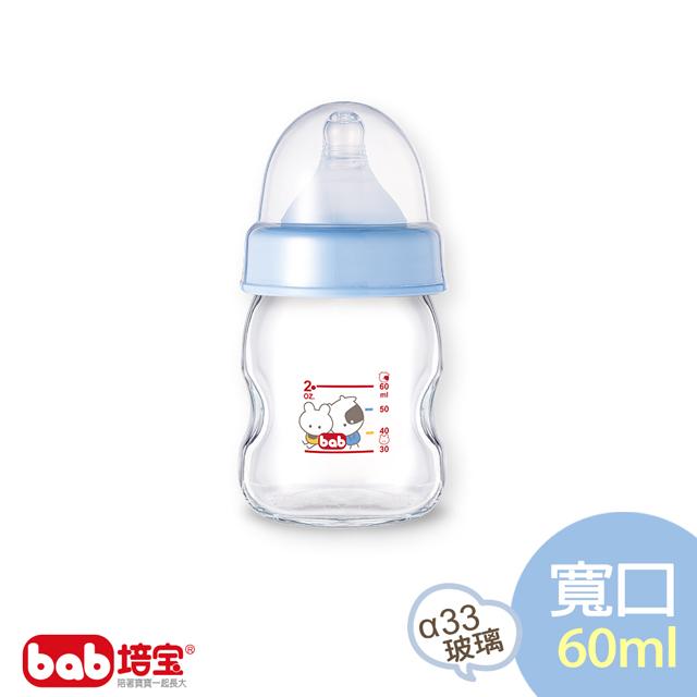 【培寶】α33玻璃奶瓶寬口口徑(粉色SS-60ml)