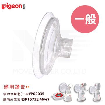 日本《Pigeon 貝親》新款吸乳器密封式氣墊零件(小)