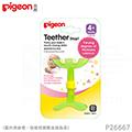 日本《Pigeon 貝親》牙齒咬環訓練玩具