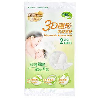 nac nac 3D 超薄 2mm 防溢乳墊(2入)