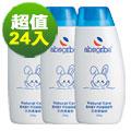 【奇哥】absorba 天然嬰兒爽身粉-200g (24入)
