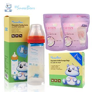 雪花熊感溫拋棄式奶瓶+奶瓶袋75枚+奶粉袋60枚量販組