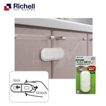 《日本-Richell》櫥櫃拉門用安全鎖