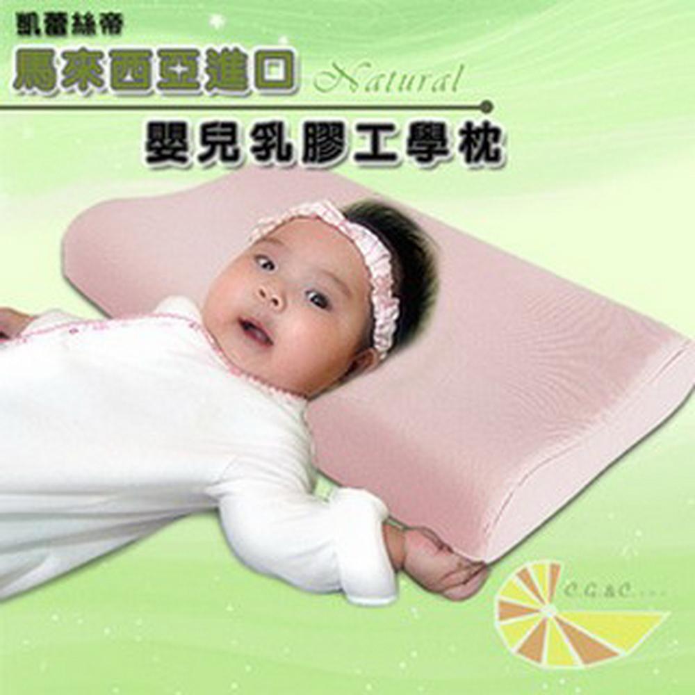 凱蕾絲帝-馬來西亞乳膠嬰兒工學枕