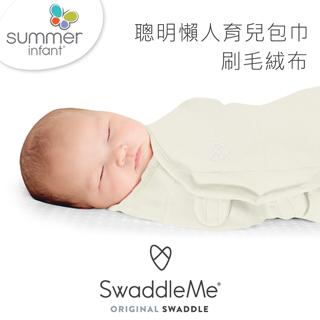 美國 Summer Infant - Swaddleme - 嬰兒包巾, 刷毛絨布- 象牙白【小號】