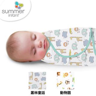 美國 Summer infant SwaddleMe 純棉懶人聰明包巾(叢林童話+動物園+指套型牙刷 含盒)