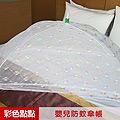 【凱蕾絲帝】台灣製造-嬰兒專用針織特多龍花紗睡簾防蚊傘型帳(彩色點點)