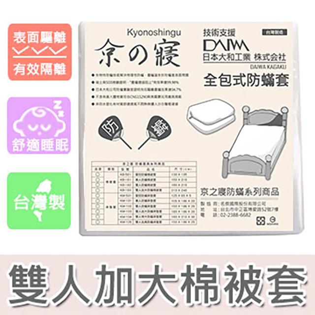 【京之寢】全包式雙人加大防蟎棉被套(KB-103)