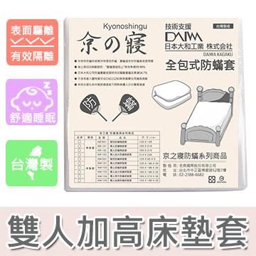 【京之寢】全包式雙人加高防蟎床墊套(KM-105)