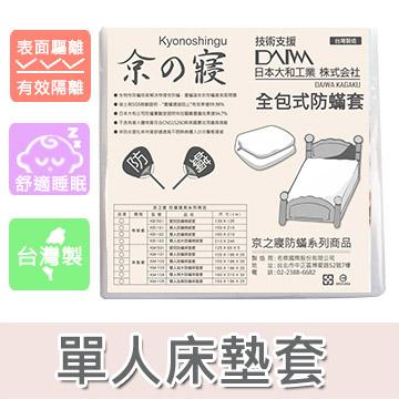 【京之寢】全包式單人防蟎床墊套(KM-101)