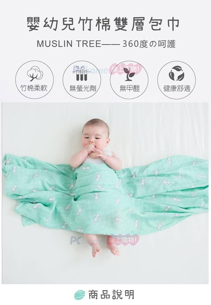 Muslin tree-ผ้าห่มสำหรับเด็กทารก