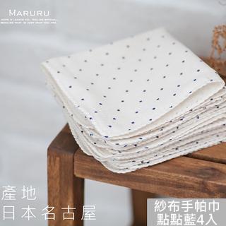 MARURU嬰兒紗布手帕 點點藍(4入)