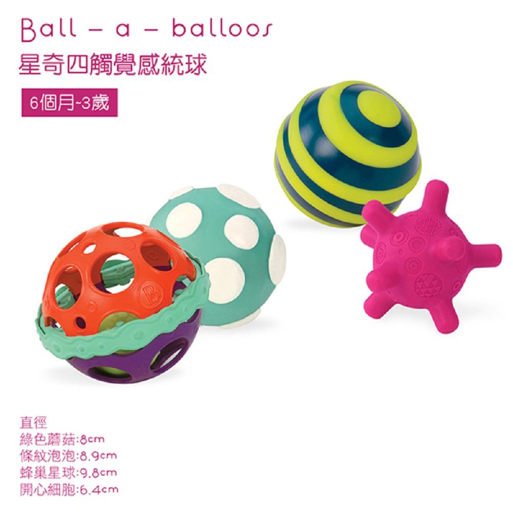 美國【B.Toys】感統玩具_星奇四觸覺感統球 BX1462Z