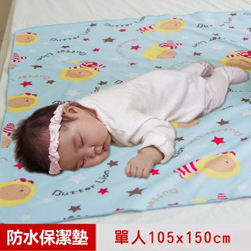 【奶油獅】台灣製造-搖滾星星ADVANTA 超防水止滑保潔墊/生理墊/尿布墊(單人105*150cm)-粉藍