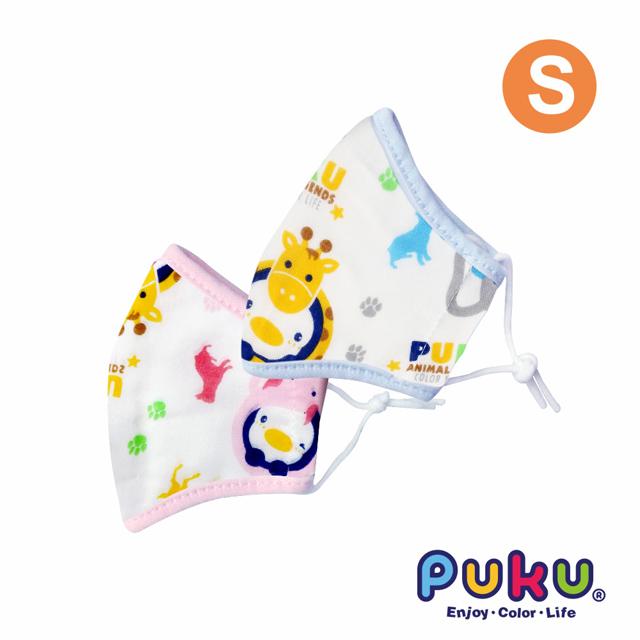 PUKU制菌抗菌安全口罩-S(水色/ 粉色)
