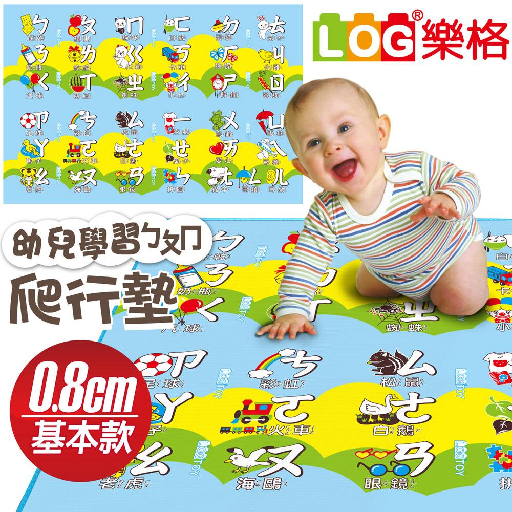LOG樂格 環保遊戲爬行墊-幼兒學習ㄅㄆㄇ(0.8CM款)