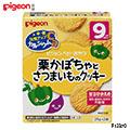 日本《Pigeon 貝親》南瓜甘藷餅乾