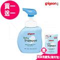 日本《Pigeon貝親》嬰兒泡沫洗髮乳(贈)嬰兒泡沫洗髮乳補充包