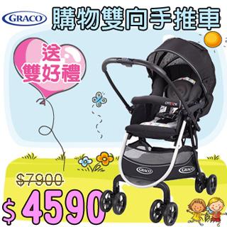 GRACO購物型雙向嬰兒手推車 城市商旅Citi ACE_千鳥格