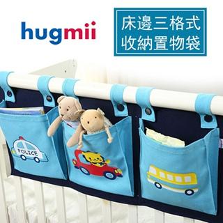 【hugmii】童趣橫式三格收納掛袋_藍色汽車