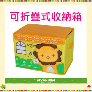 【kids zoo】童趣造型可折疊式大收納箱_獅子