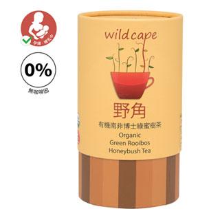 【野角】有機南非博士綠蜜樹茶(共40茶包)