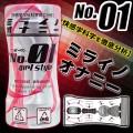 【NPG精選】NO.1曲線多重快感設計科學杯