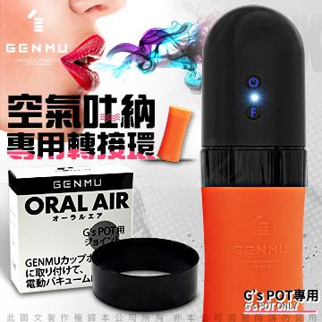 日本GENMU Oral Air 電動吸吮深喉口交杯專用配件轉接環(兼容GSPOT系列飛機杯)