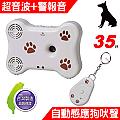 台灣製 DigiMax UP-17D 可愛造型狗骨頭寵物行為止吠訓練器