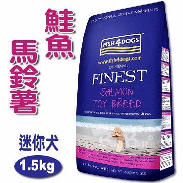 海洋之星FISH4DOGS鮭魚無麩質低敏配方(迷你犬/1.5kg)